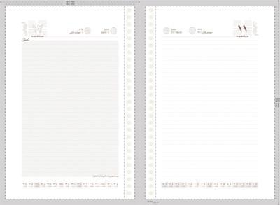 طراحی سررسید یک روز در صفحه