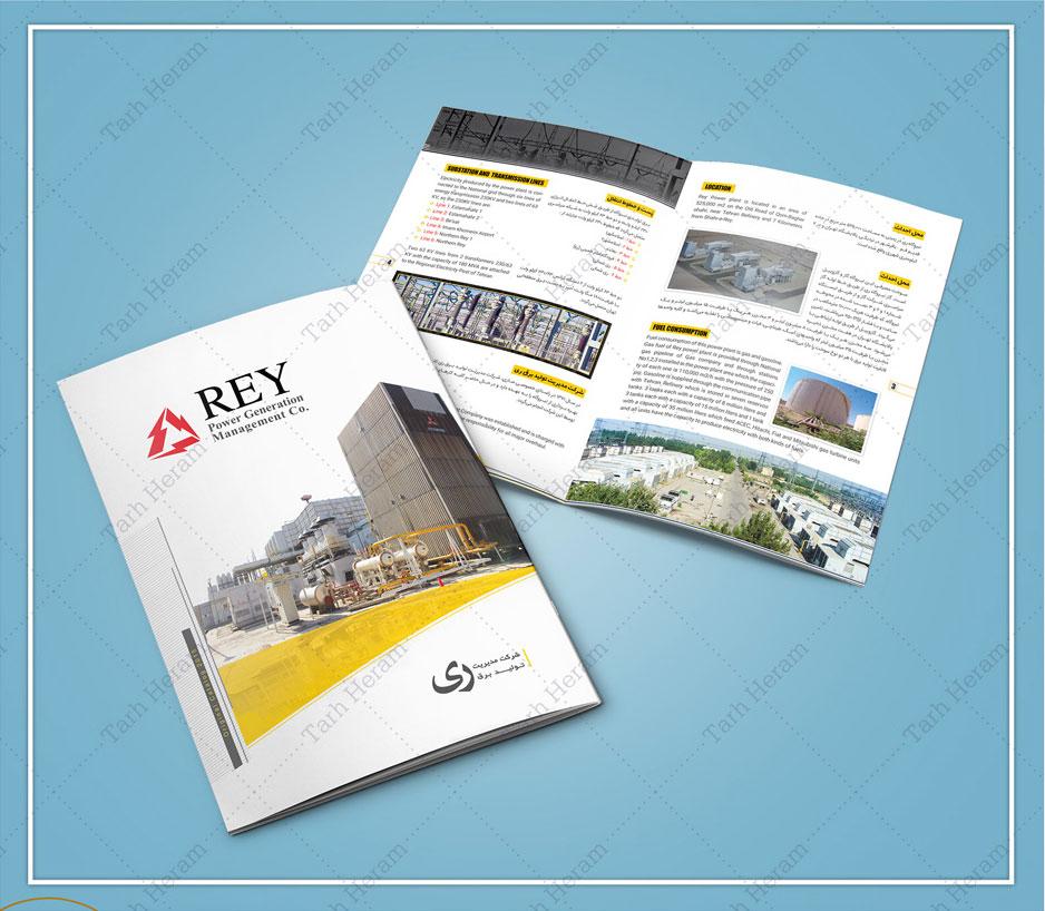 طراحی کاتالوگ و چاپ کاتالوگ شرکت برق ری