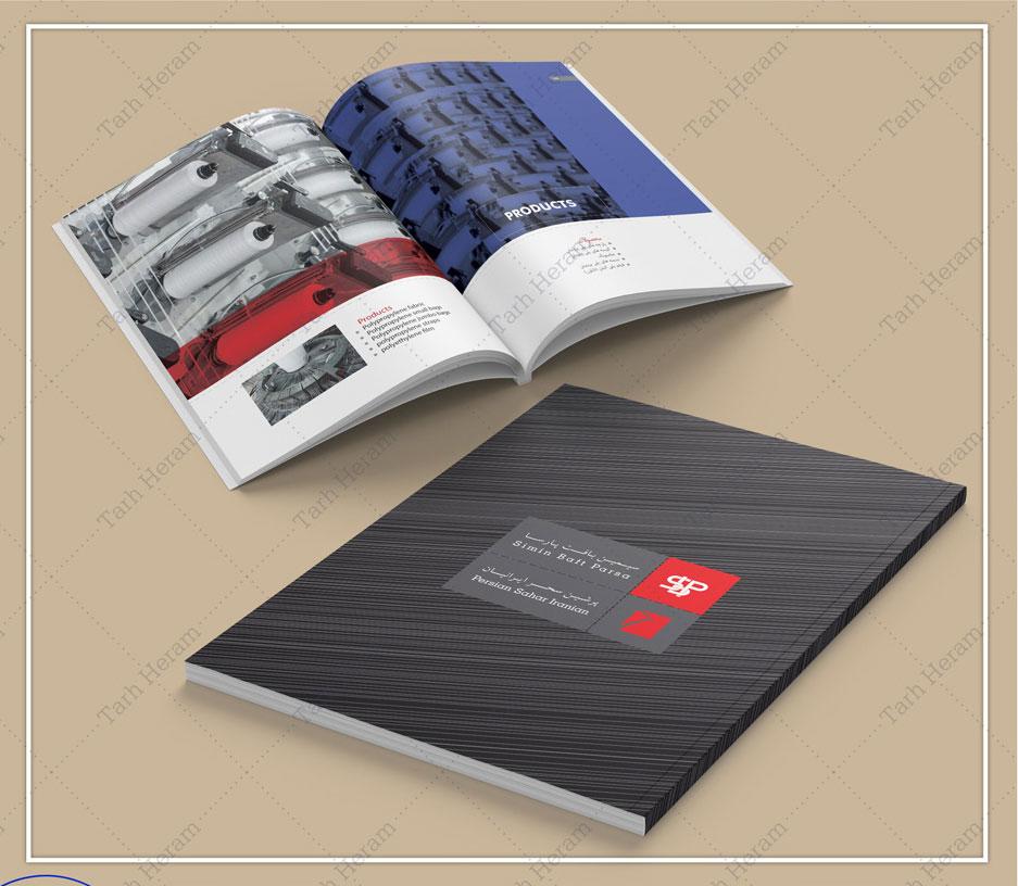 طراحی کاتالوگ و چاپ کاتالوگ شرکت سیمین بافت پارسا