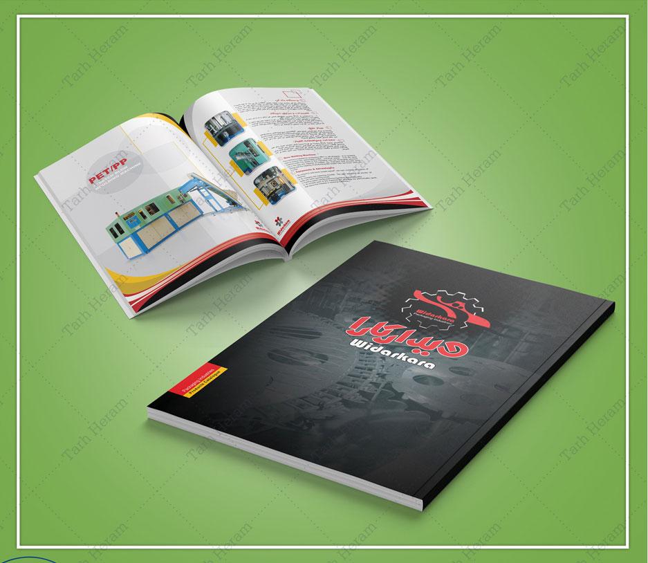 طراحی کاتالوگ و چاپ کاتالوگ شرکت ویدارکارا