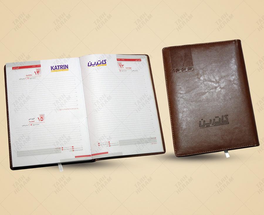 طراحی سررسید و چاپ سررسید اختصاصی شرکت  کاترین