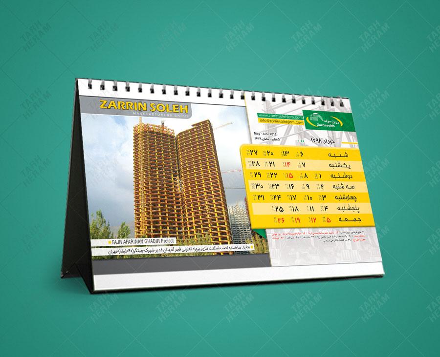 طراحی تقویم رومیزی و چاپ تقویم رومیزی شرکت زرین سوله