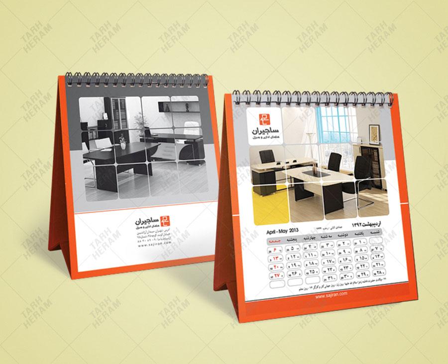 طراحی و چاپ تقویم رومیزی شرکت  ساجیران