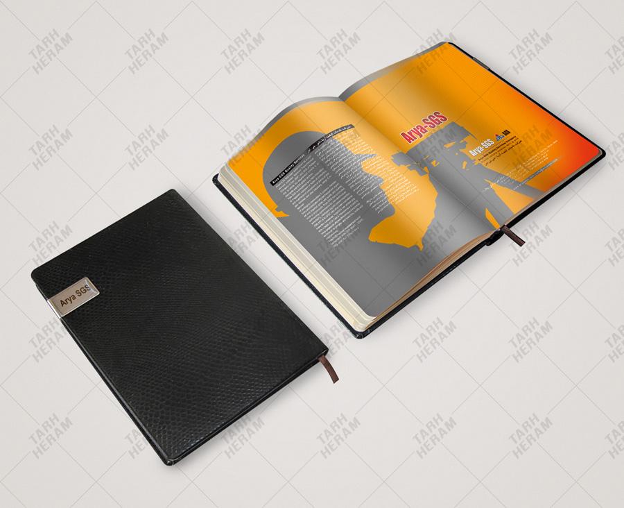 طراحی و چاپ سررسید اختصاصی با جلد چرم شرکت آریا اس جی اس