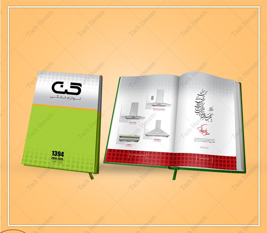 طراحی سررسید و چاپسررسید اختصاصی با جلد سلفونی شرکت هود کن