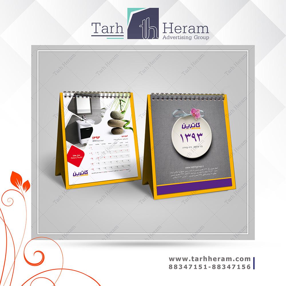 طراحی و چاپ تقویم رومیزی  شرکت کاترین