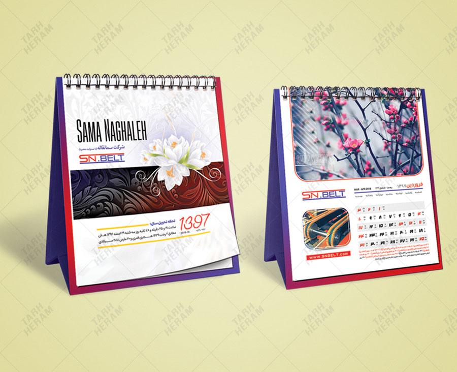 طراحی تقویم رومیزی اختصاصی شرکت سما نقاله
