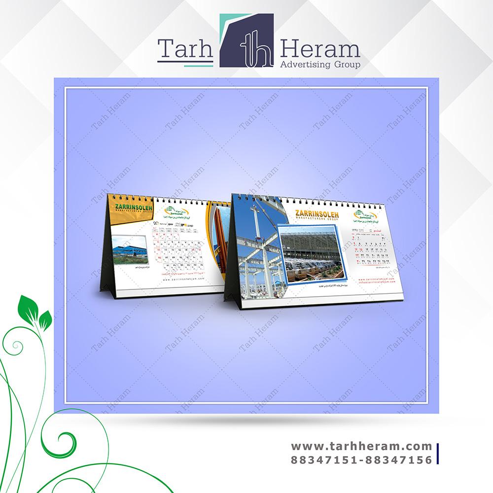 طراحی و چاپ تقویم رومیزی اختصاصی شرکت زررین سوله جم