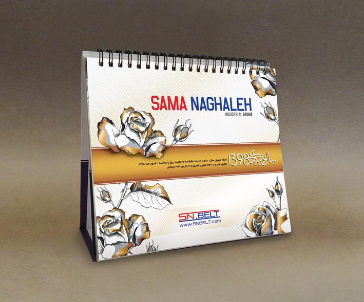 طراحی و چاپ تقویم رومیزی اختصاصی شرکت سما نقاله
