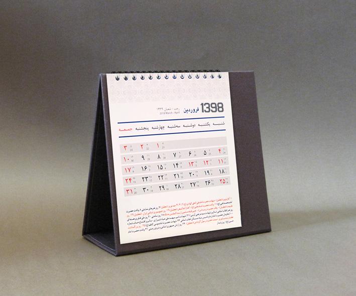 طراحی و چاپ تقویم رومیزی عمومی با قابلیت طلاکوب روی پایه