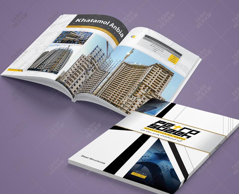 طراحی و چاپ کاتالوگ شرکت پترو سازه - زرین سوله
