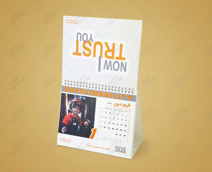 طراحی تقویم رومیزی و چاپ تقویم رومیزی شرکت SGS