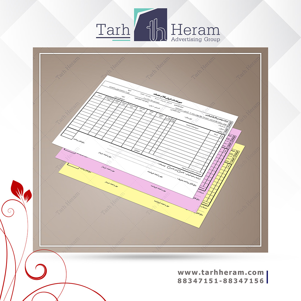 چاپ دیجیتال فرم های مالیاتی