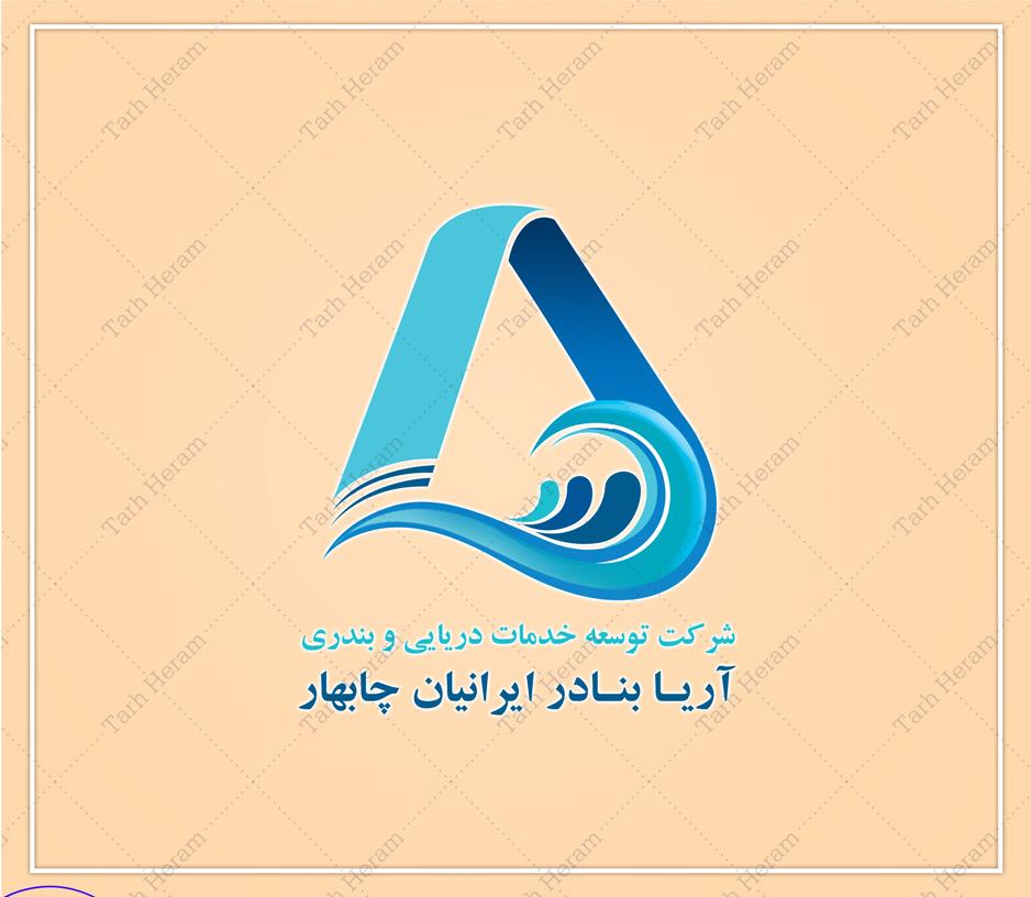 طراحی آرم شرکت آریا بنادر ایرانیان چابهار