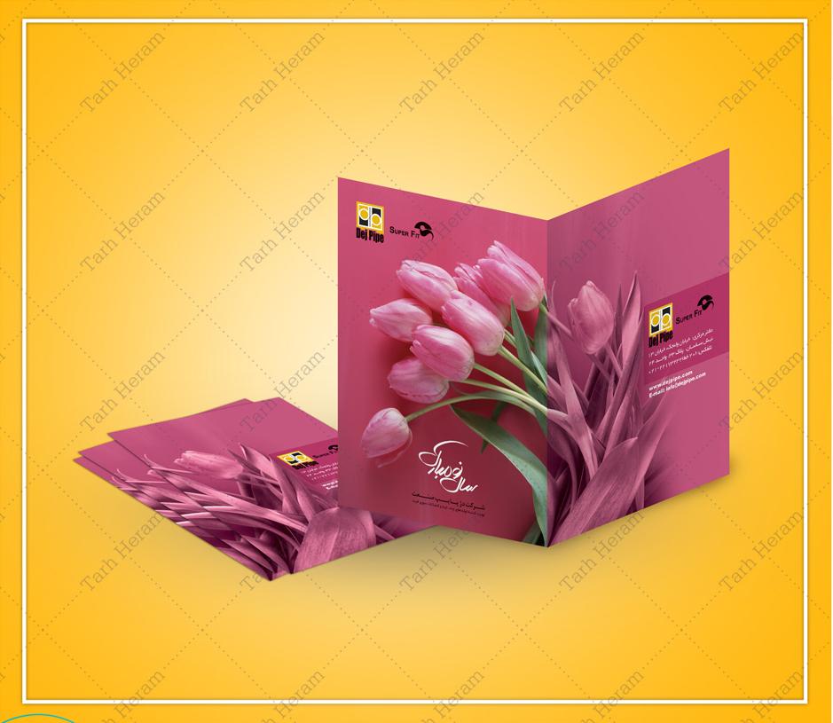 چاپ دیجیتال کارت تبریک عید نوروز