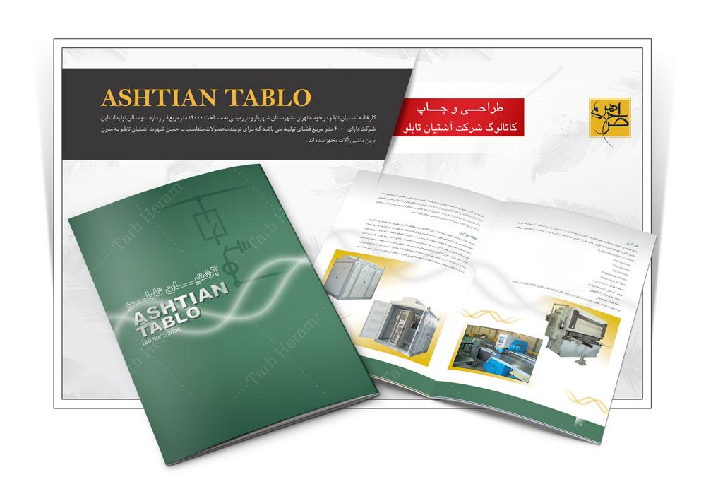 طراحی و چاپ کاتالوگ با کیفیت و فوری