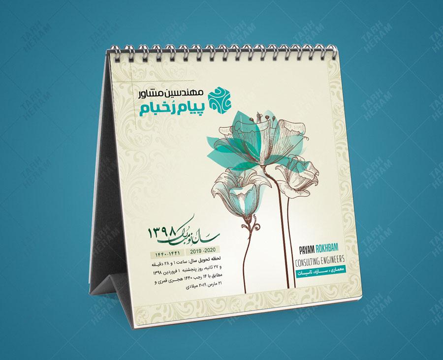 طراحی تقویم رومیزی و چاپ تقویم رومیزی شرکت پیام رخبام
