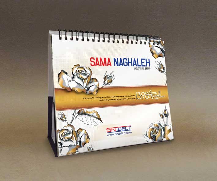 طراحی تقویم رومیزی و چاپ تقویم رومیزی شرکت سما نقاله
