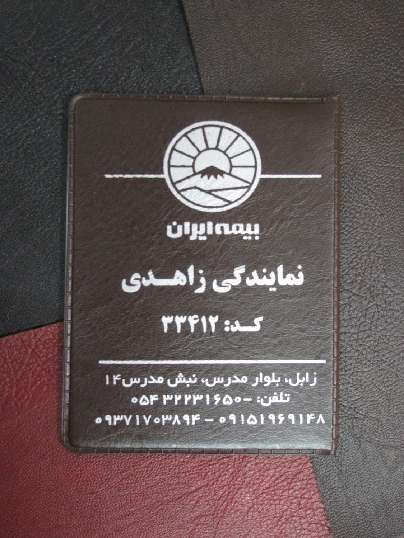 جلد بیمه چرم با چاپ سیلک