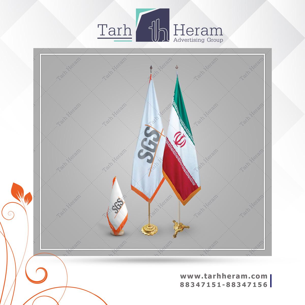 پرچم تشریفات ایران - پرچم شرکت اس جی اس SGS