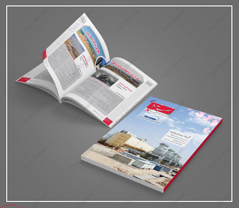 چاپ دیجیتال مجله