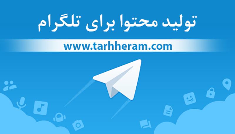 تولید محتوا برای تلگرام