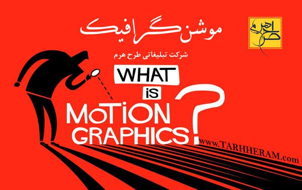 موشن گرافیک و تبلیغات