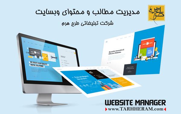 مدیریت مطالب و محتوای وبسایت