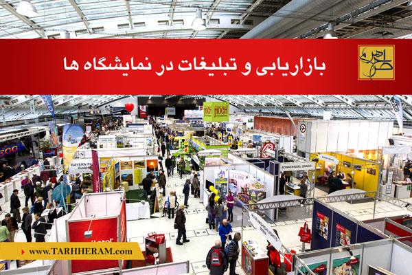 بازاریابی و تبلیغات در نمایشگاه ها