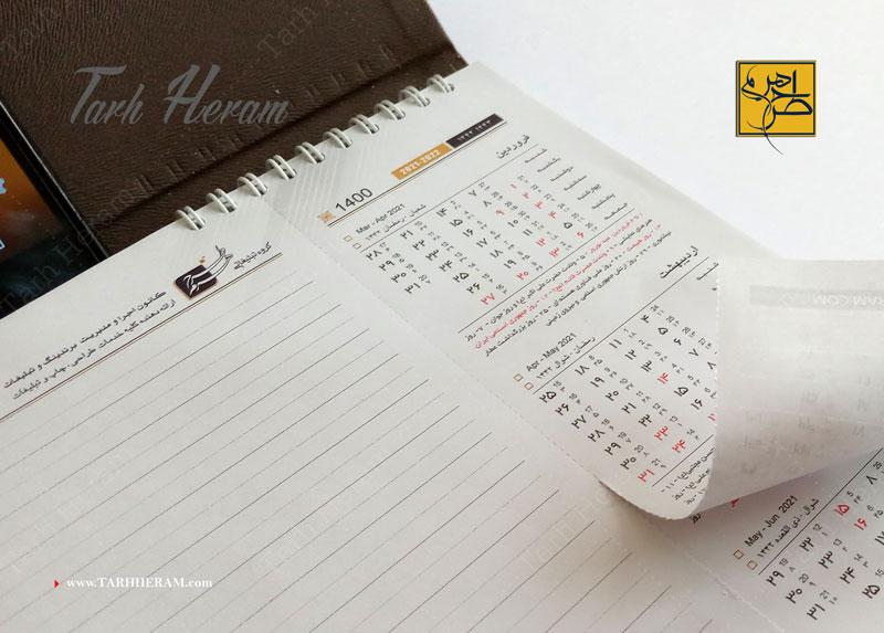 کاربرد دفترچه یادداشت پرفراژ دار