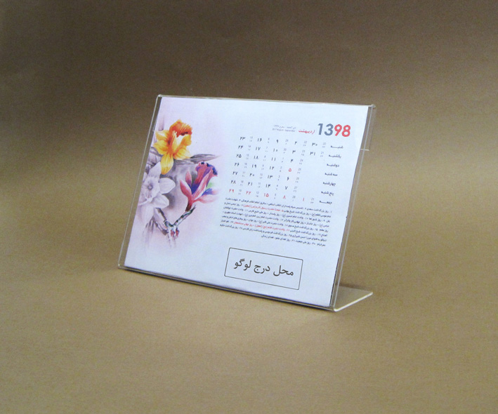 تقویم رومیزی | کد R105