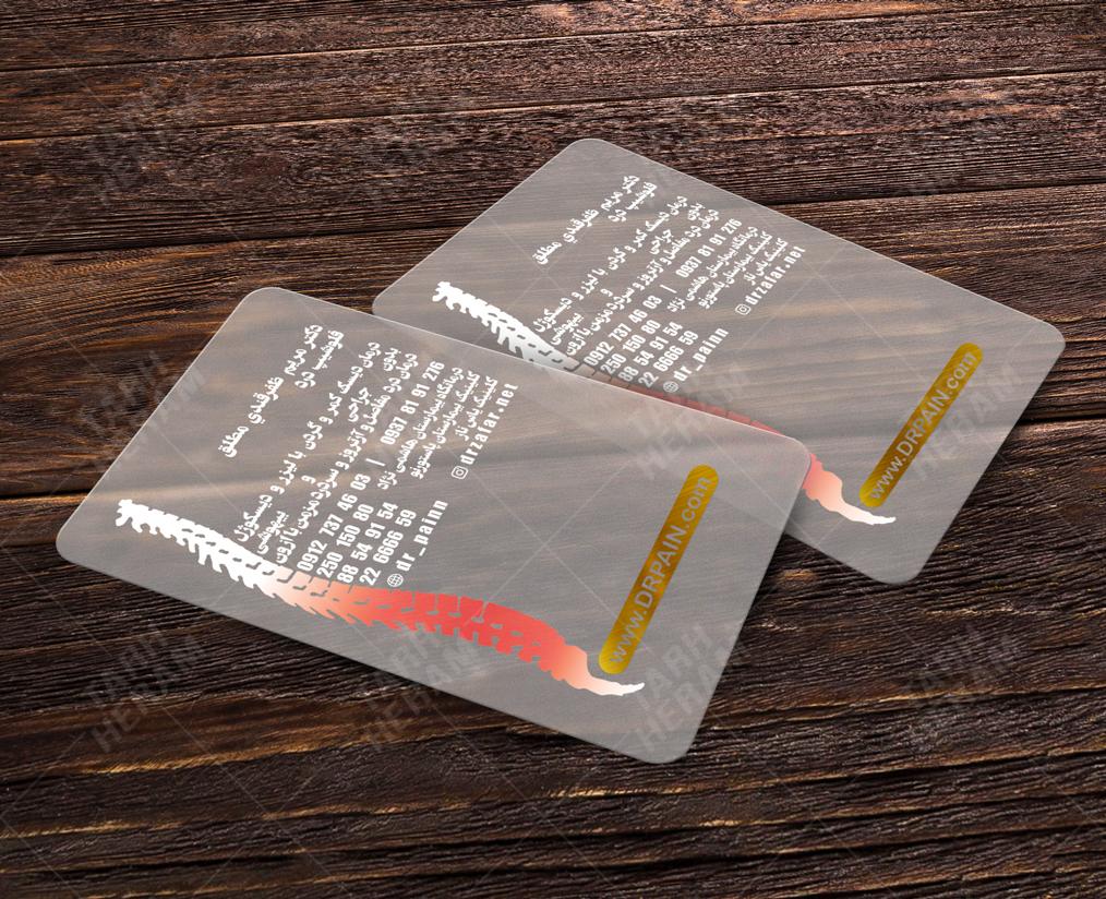 کارت ویزیت PVC شیشه ای طلاکوب | THV 1