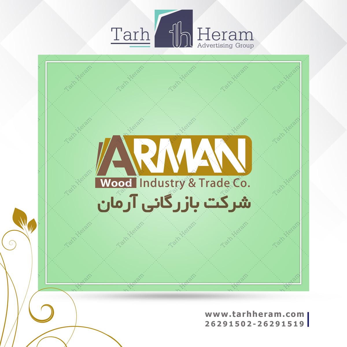 طراحی لوگو شرکت بازرگانی آرمان