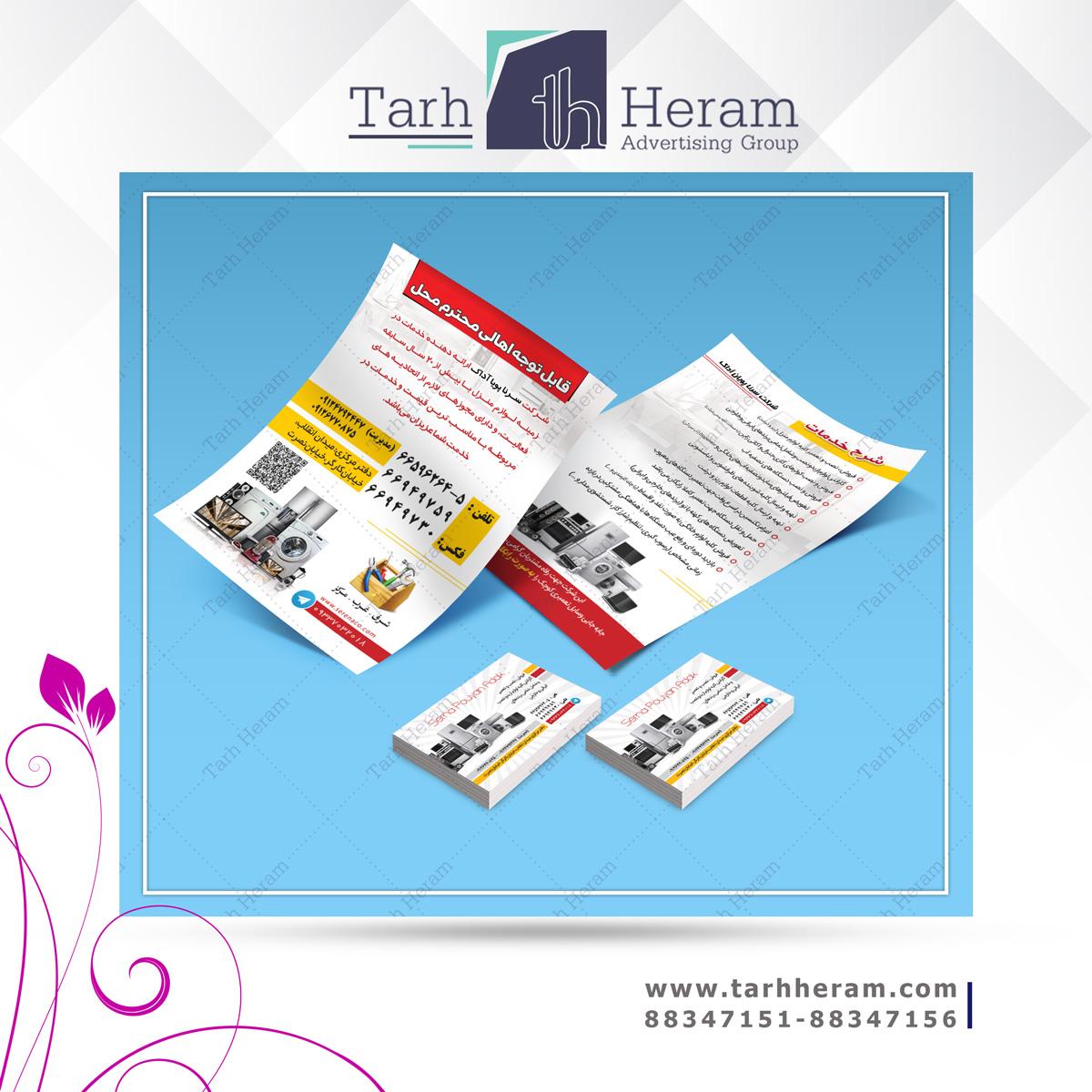 طراحی و چاپ تراکت و کارت ویزیت شرکت سرنا پویان آداک