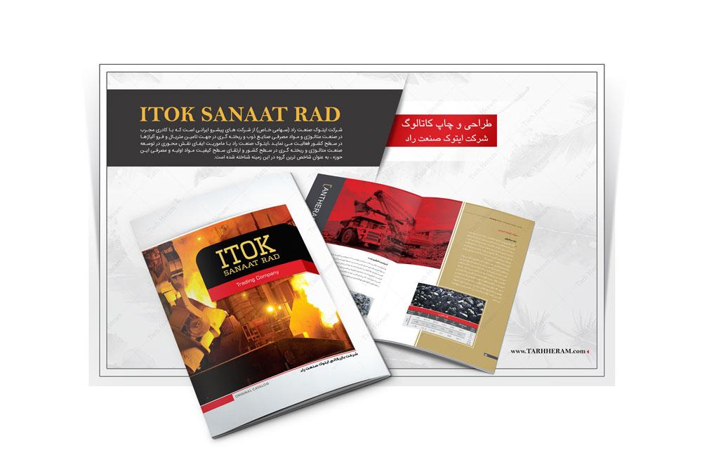طراحی و چاپ کاتالوگ شرکت ایتوک صنعت راد