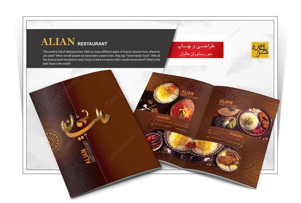طراحی و چاپ منو رستوران عالیان