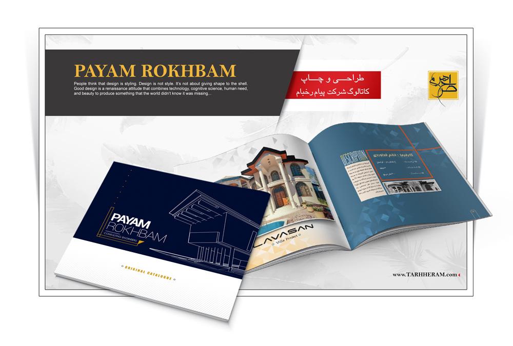 طراحی و چاپ کاتالوگ شرکت رخبام