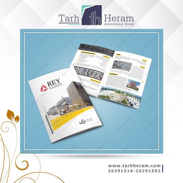 طراحی کاتالوگ شرکت برق ری