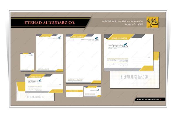طراحی و چاپ ست اداری  شرکت اتحاد الیگودرز