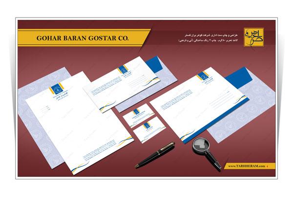 طراحی و چاپ ست اداری  شرکت گوهر بران گستر