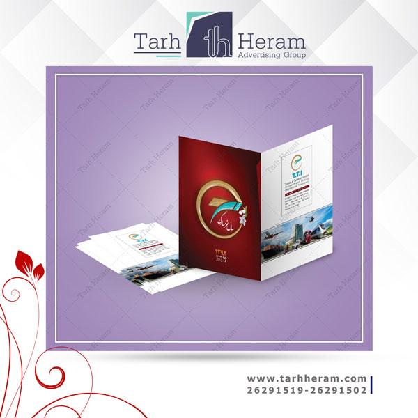 چاپ کارت پستال شرکت توسعه ترابر ایرانیان