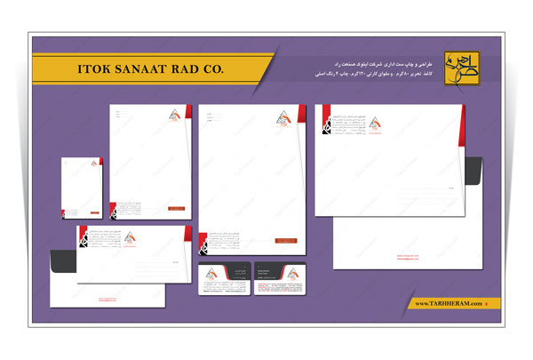 طراحی و چاپ ست اداری  شرکت ایتوک صنعت راد