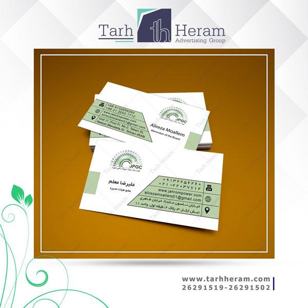 طراحی کارت ویزیت پرسنلی