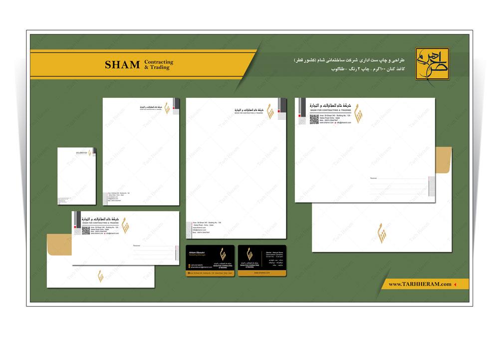 طراحی و چاپ ست اداری  شرکت ساختمانی شام (کشور قطر)