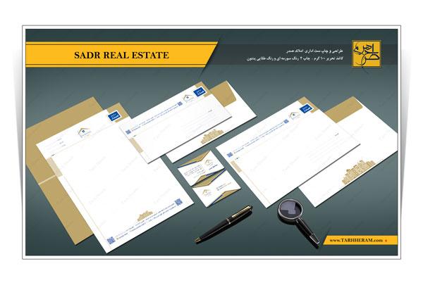 طراحی و چاپ ست اداری  املاک صدر