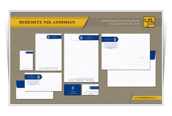 طراحی و چاپ ست اداری  موسسه خیریه بهشت نیک اندیشان