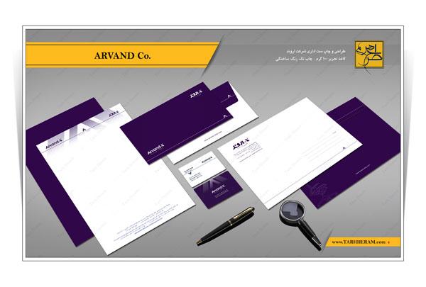 طراحی و چاپ ست اداری شرکت اروند