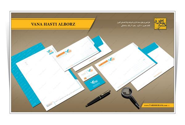 طراحی و چاپ ست اداری شرکت وانا هستی البرز