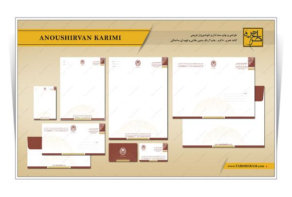 طراحی و چاپ ست اداری انوشیروان کریمی