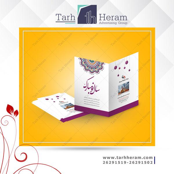 چاپ کارت پستال شرکت آریا پتروگاز